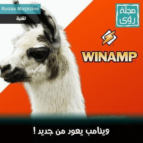 إطلاق برنامج Winamp 2019 في نسخته الجديدة 1