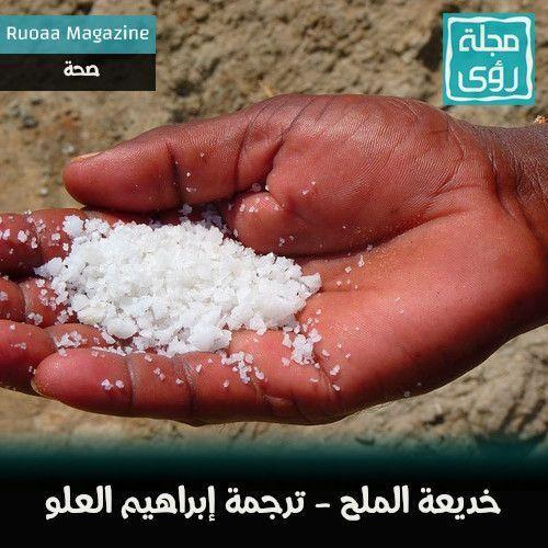 خديعة الملح - ترجمة إبراهيم العلو 2