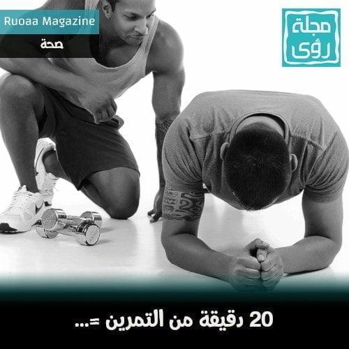 20 دقيقة من التمرين تنشط حرق الجلوكوز ليومين كاملين 1
