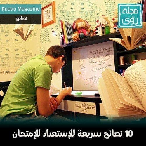 10 نصائح للمذاكرة الفعالة قبل الإمتحان بنجاح 1