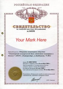 savoy_cabbage_trademark_certificate_russia_1-copy_with-text