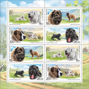 russian guard dog stamps