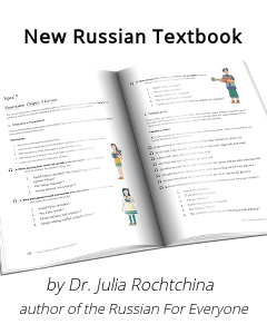 Learn Russian Online: Self study guide for Russian