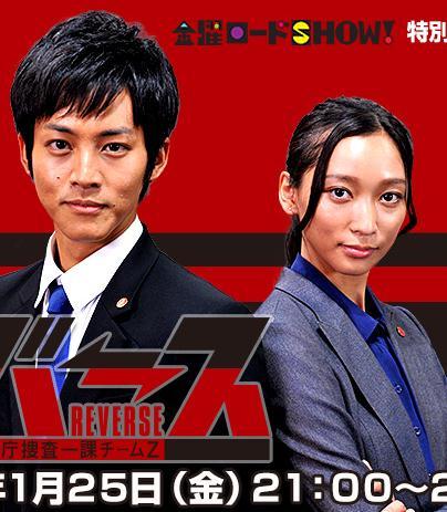 日劇【REVERSE~警視廳搜查一課Team Z】@露天商城DVD|PChome 個人新聞臺