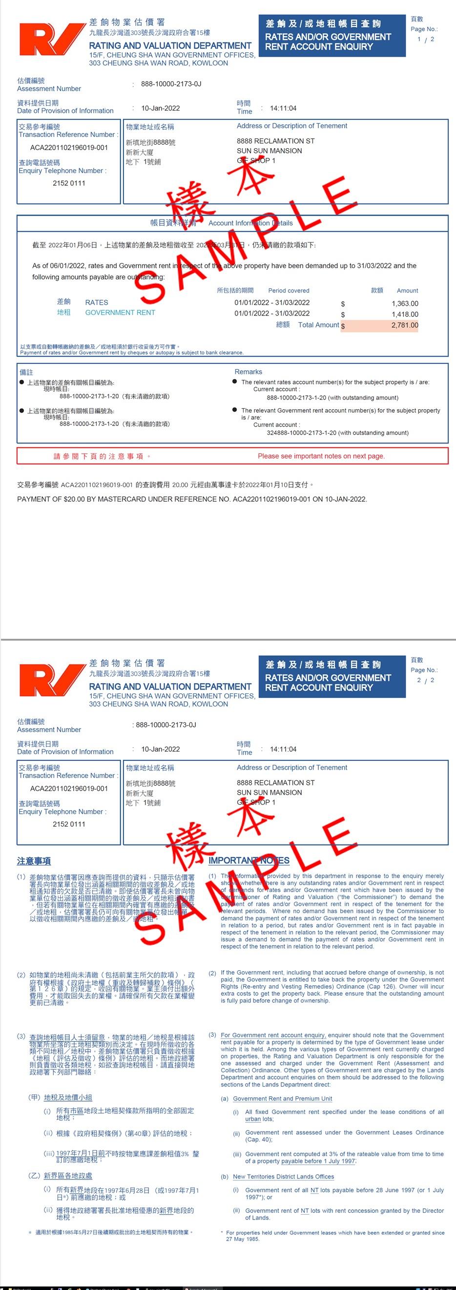 GovHK 香港政府一站通:網上查詢差餉及地租帳目
