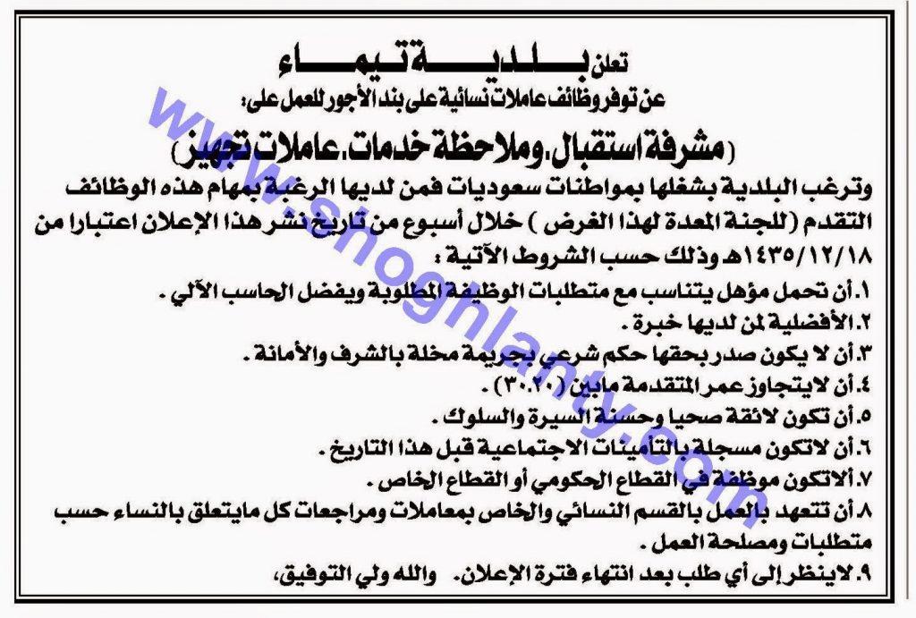 #وظائف_نسائيه في بلدية تيماء مشرفة استقبال وملاحظة خدمات وعاملات تجهيز