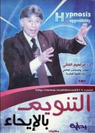 كتاب التنويم بالإيحاء