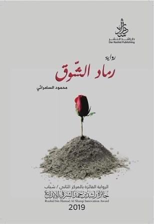 رواية رماد الشوق