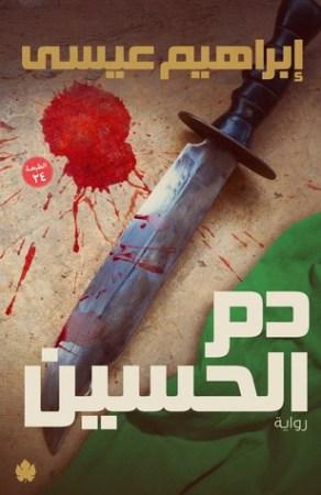 رواية دم الحسين