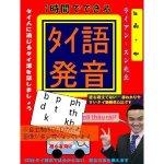 สั่งซื้อDVDฝึกออกเสียงภาษาไทย タイ語発音DVD発売