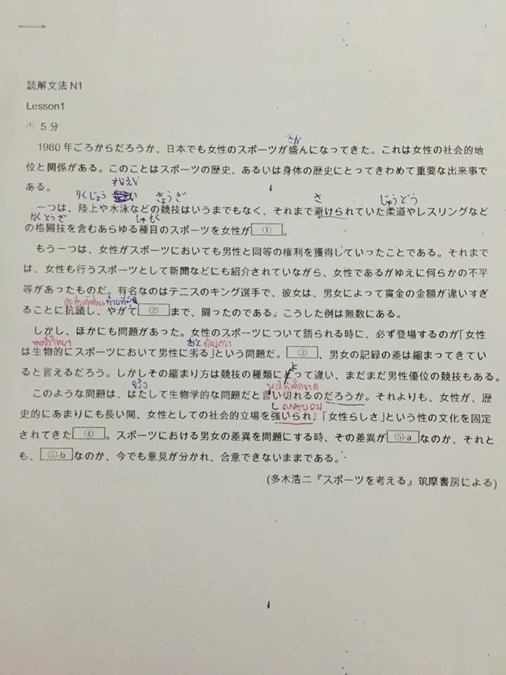 読解文法N1