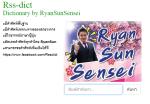 RSSdict พจนานุกรมของไรอั้นสุนเซนเซ ที่ทำขึ้นแล้วแบ่งทุกคนใช้ด้วย