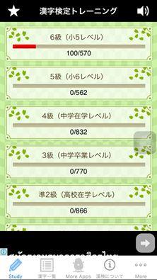 漢字検定トレーニング