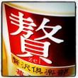 N2 漢字