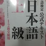 日本語上級1