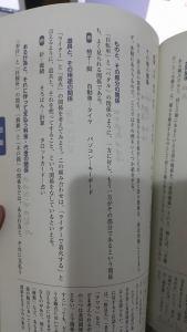 日本語上級2