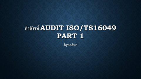 AUDIT ISO単語
