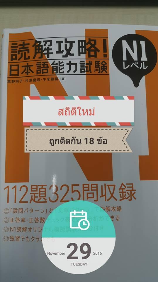 読解攻略 日本語能力試験 N1