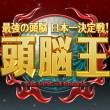 เมื่อเร็วๆนี้เซนเซได้มีโอกาสดูรายการที่น่าสนใจคือรายการ 頭脳王 ของประเทศญี่ปุ่น