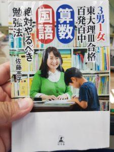 佐藤亮子ママ