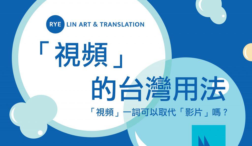 從翻譯的角度來談,為什麼不該在臺灣用『視頻』一詞? – RYE LIN ART & TRANSLATION