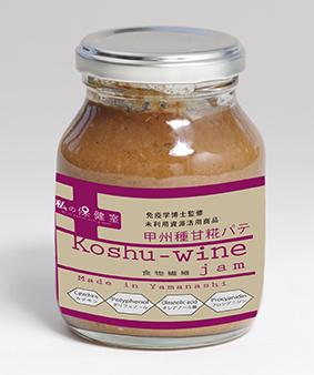 ぶどうポリフェノール甘糀ジャム(甲州)