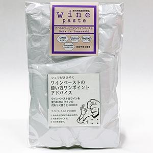 ぶどうポリフェノールペースト【ベリーA】レトルト加工