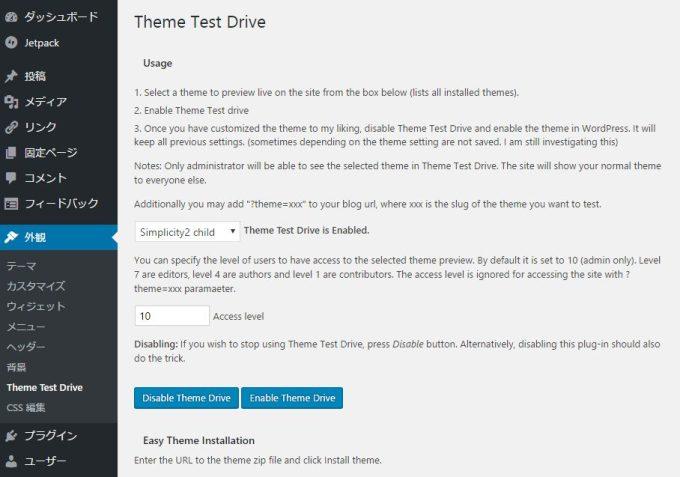 Theme Test Driveで検証