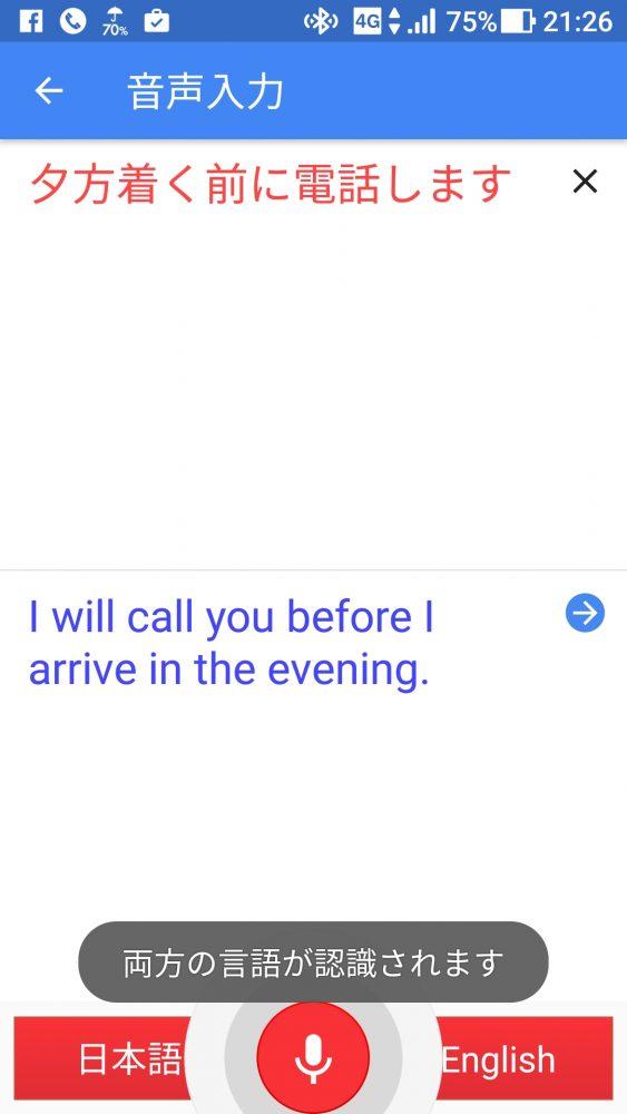 google翻訳でマイク入力