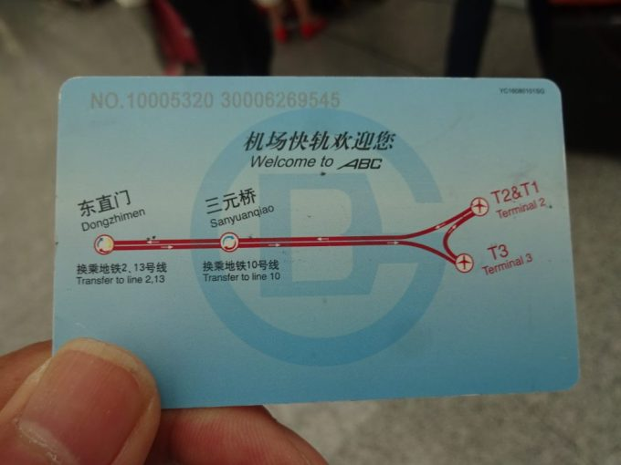 エアポートエクスプレスの切符