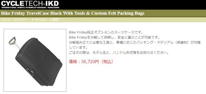Bike Friday純正オプションのスーツケース