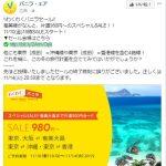 バニラエア特売で奄美大島へ行きます
