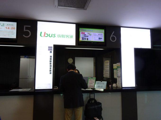 UBASチケット購入