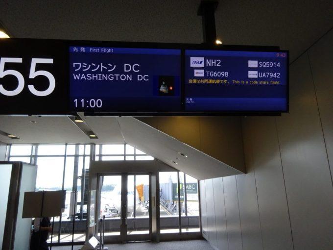 成田からワシントンDCへ