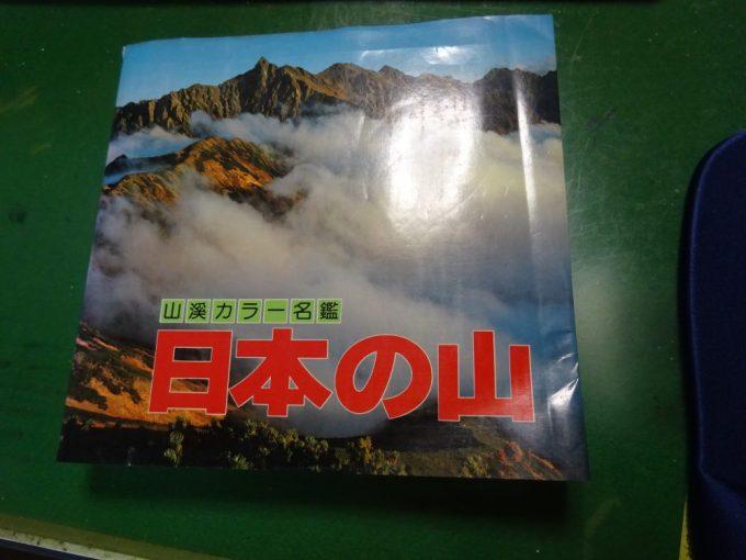 山と渓谷社の書籍、日本の山