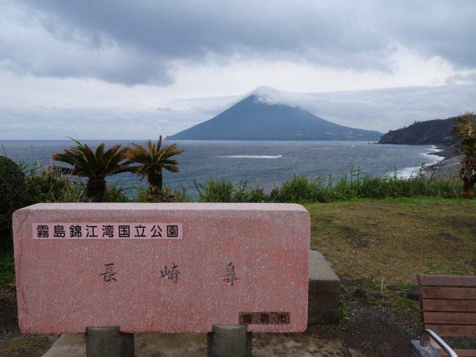 長崎鼻から開聞岳