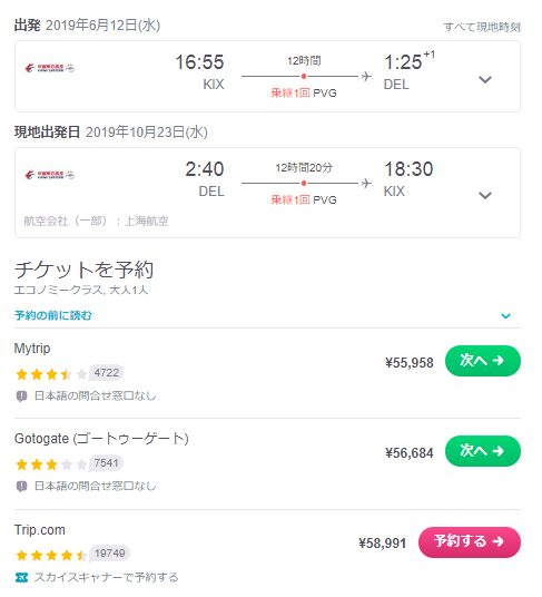大阪からニューデリーは5万円台から