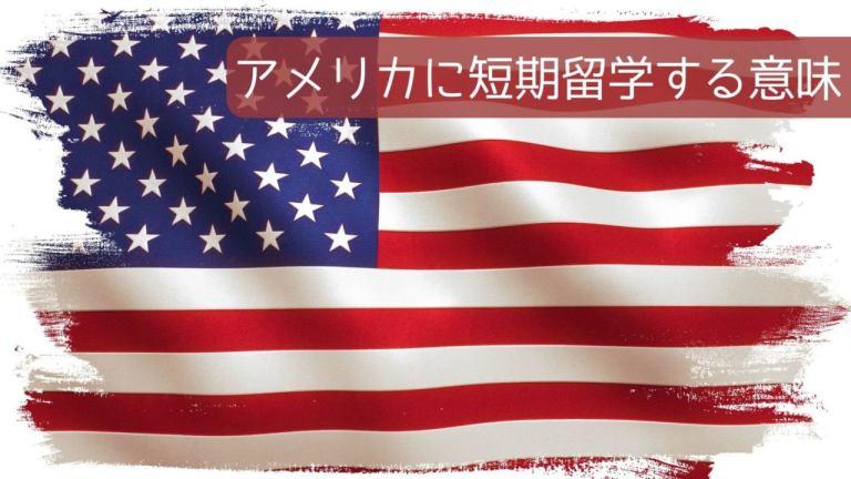 アメリカに短期留学する意味