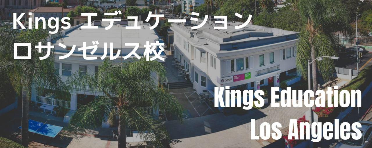 キングスエデュケーション・ロサンゼルス校
