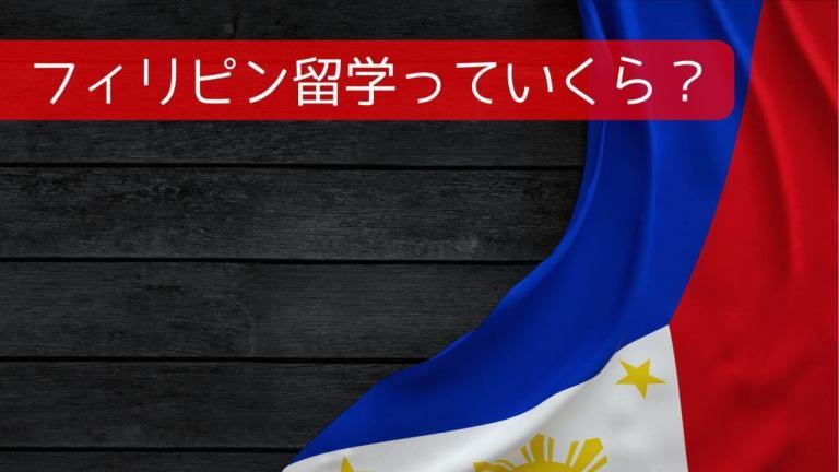 フィリピン留学の費用っていくらかかる?