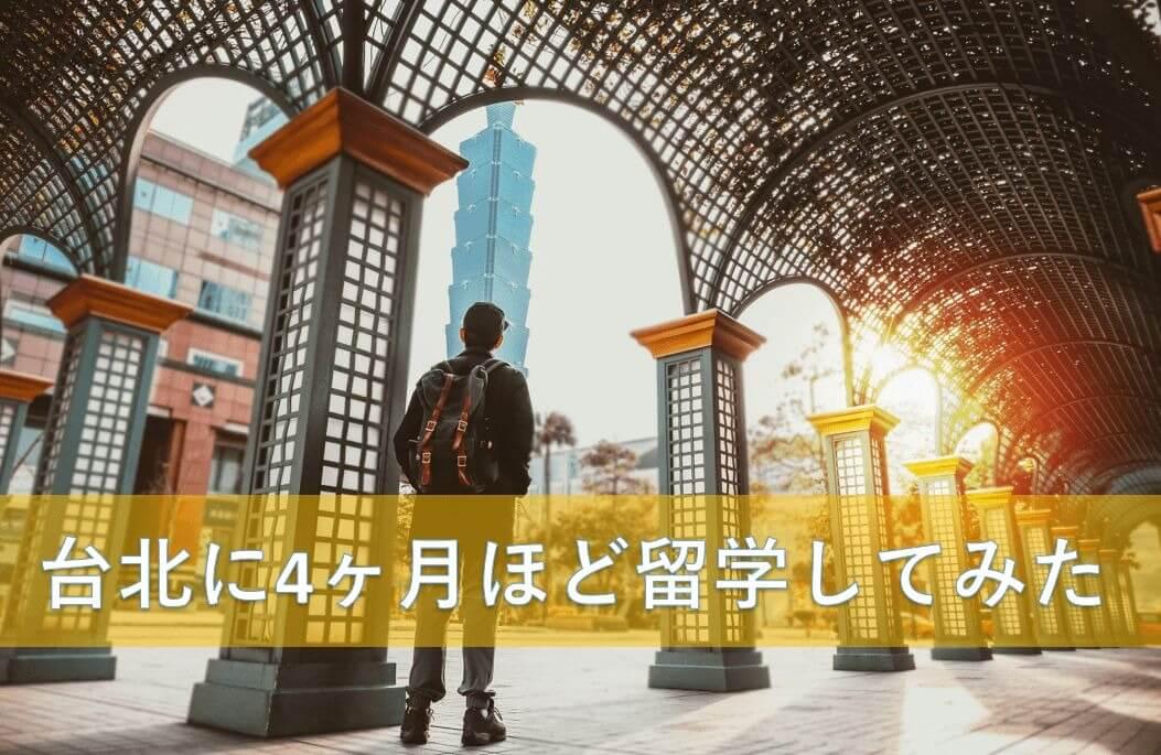 台北に4ヶ月ほど留学してみた