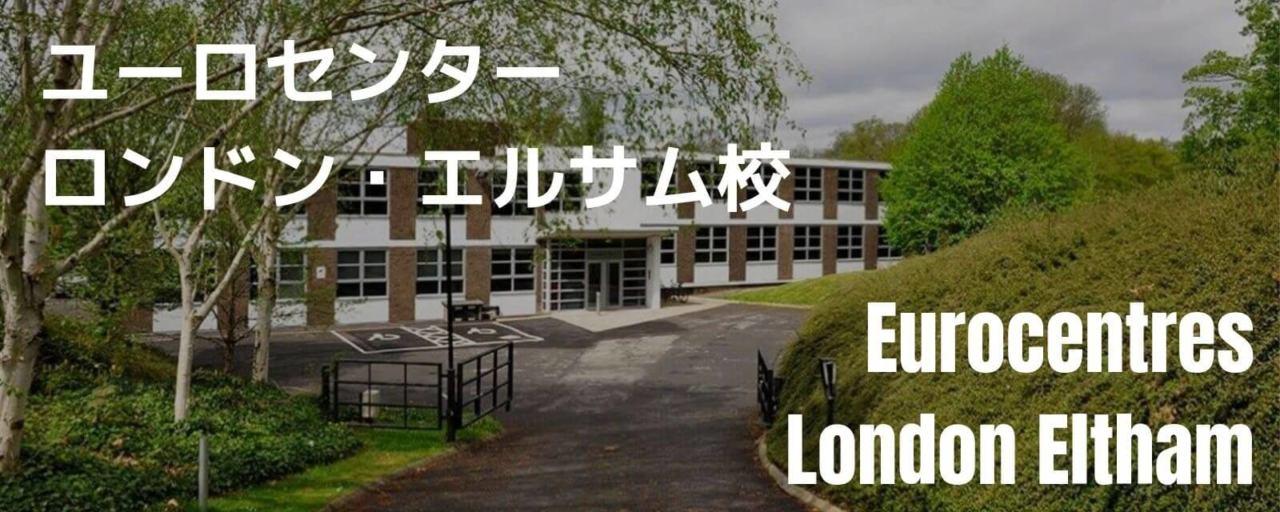 ユーロセンター ロンドン・エルサム校外観