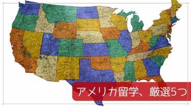 アメリカ留学、厳選5つ
