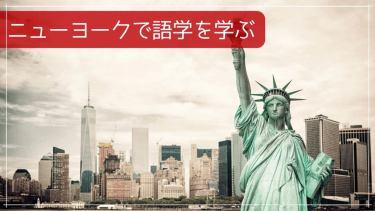 ニューヨークで語学を学ぶ