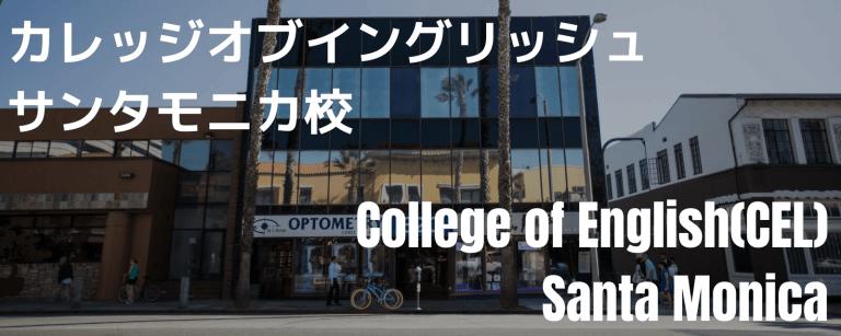 College of English Santa Monica