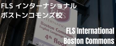 FLS Internationalボストンコモンズ校