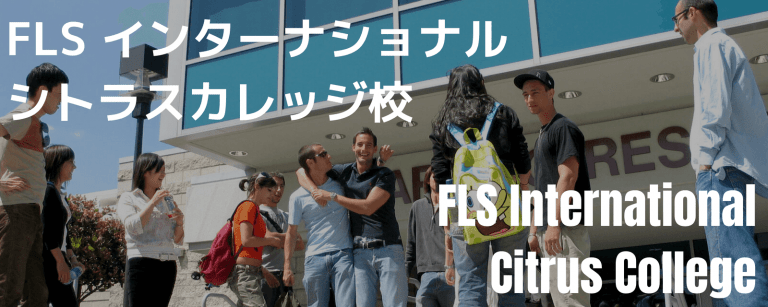 FLS International Citrus College