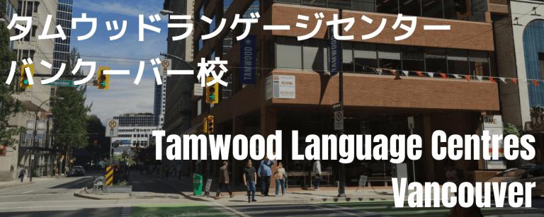 Tamwood Language Centres Vancouver
