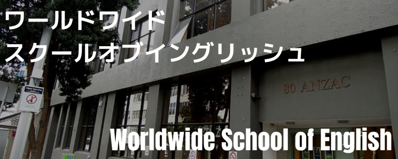 WorldWide School of English外観