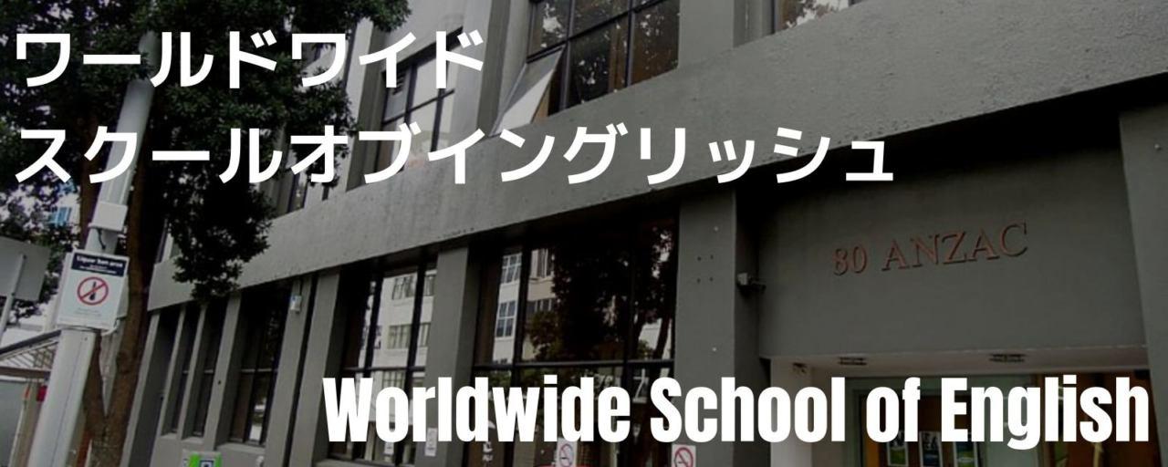 WorldWide School of English外観